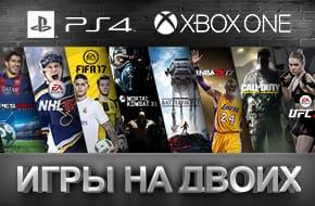 Игры для двоих на PS4 и Xbox One