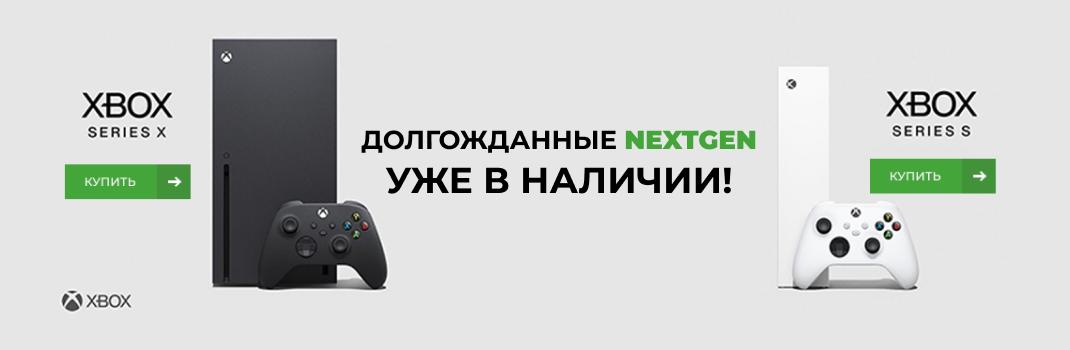 Xbox Series X | S Купить