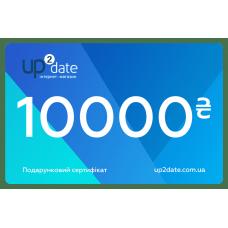 Подарочный сертификат номиналом 10000 грн