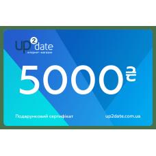 Подарочный сертификат номиналом 5000 грн