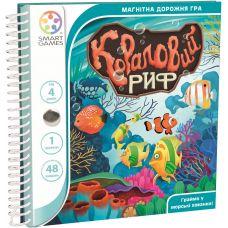 Дорожная магнитная игра Smart Games Коралловый риф (SGT 221 UKR)
