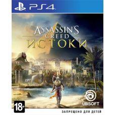 Assassin's Creed: Origins/Истоки (русская версия) (PS4)