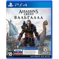 Assassin's Creed Valhalla\Вальгалла (русская версия) (PS4)
