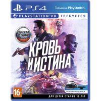 Blood & Truth/ Кровь и истина VR (русская версия) (PS4)