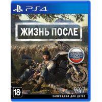 Days Gone/Жизнь После (русская версия) (PS4)