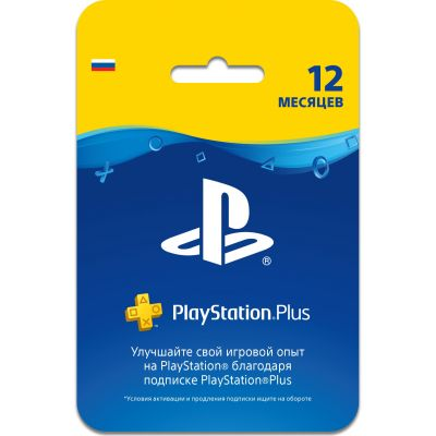 Подписка PlayStation Plus (12 месяцев) (регион RU)