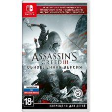 Assassin's Creed® III Обновленная версия (русская версия) (Nintendo Switch)