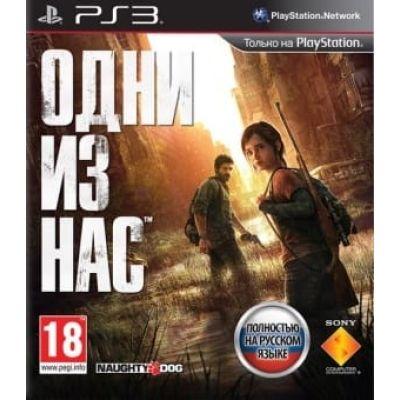 Одни из нас (The Last of Us) (русская версия)