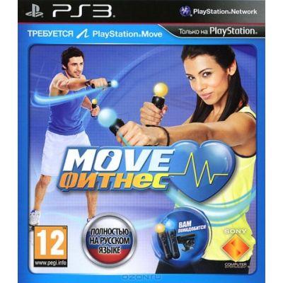 Move Фитнес (русская версия)