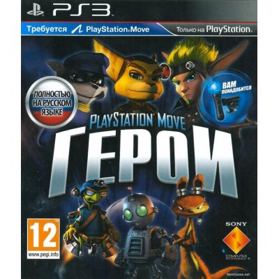Playstation Move Heroes (русская версия)