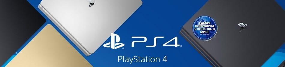 Playstation 4 - новые возможности